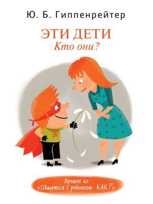 cover image of Эти дети. Кто они?