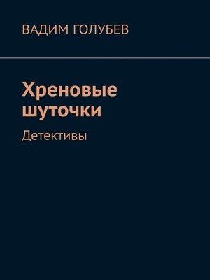 cover image of Хреновые шуточки. Детективы