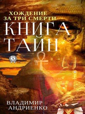 cover image of Книга тайн