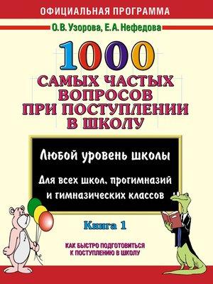 cover image of 1000 самых частых вопросов при поступлении в школу. Книга 1