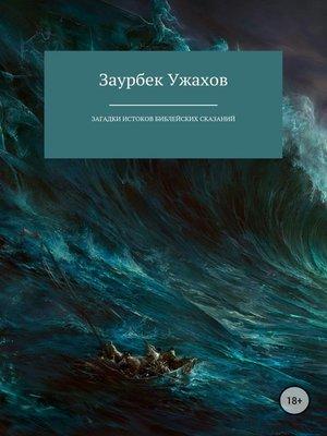 cover image of Загадки истоков библейских сказаний