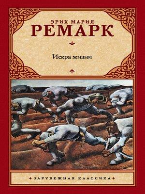 cover image of Искра жизни