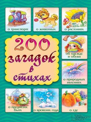 cover image of 200 загадок в стихах