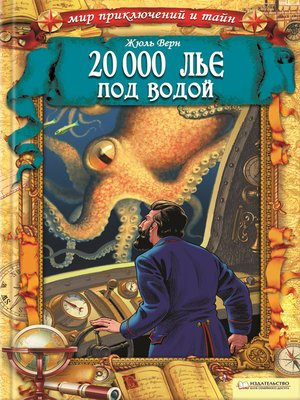 cover image of 20 000 лье под водой