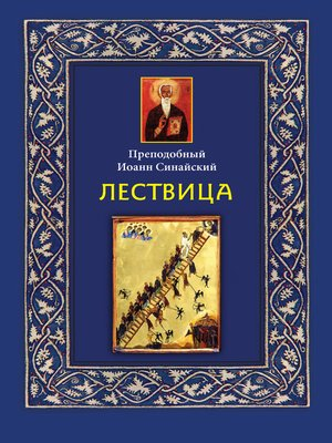 cover image of Лествица