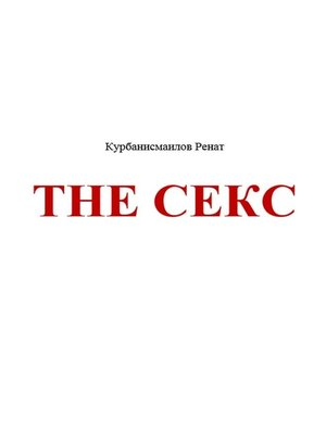 cover image of Theсекс