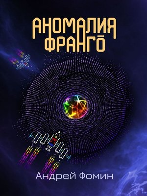 cover image of Аномалия Франго