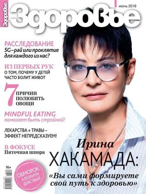 cover image of Здоровье 06-2018