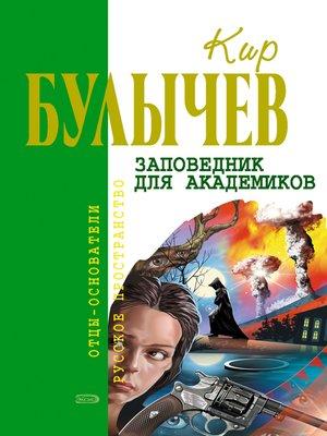 cover image of Заповедник для академиков