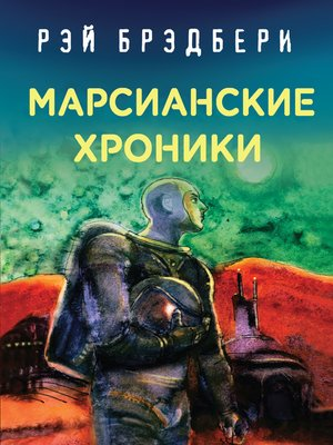 cover image of Марсианские хроники