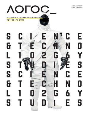 cover image of Журнал «Логос» №5/2018