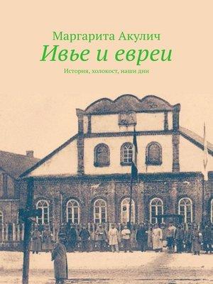 cover image of Ивье иевреи. История, холокост, наши дни