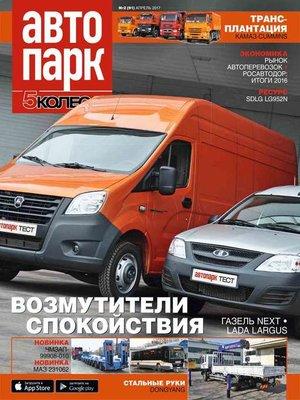 cover image of Автопарк – 5 Колесо 02-2017