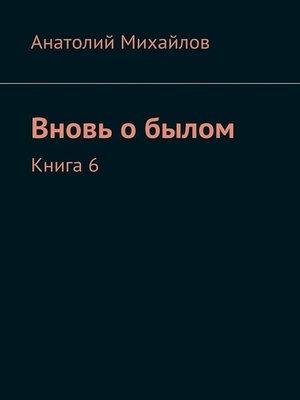 cover image of Вновь обылом. Книга 6