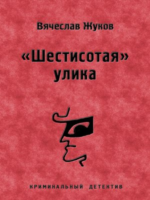 cover image of «Шестисотая» улика