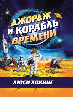 cover image of Джордж и корабль времени