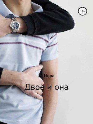 cover image of Двое и она. Сборник рассказов