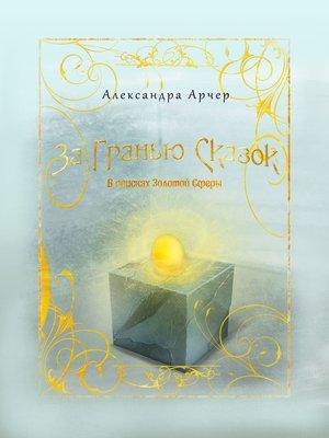 cover image of Загранью сказок. В поисках Золотой Сферы