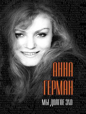 cover image of Мы долгое эхо