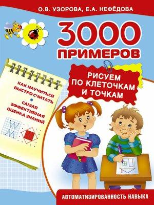 cover image of 3000 примеров. Рисуем по клеточкам и точкам