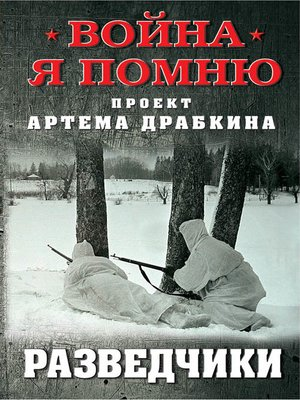 cover image of Разведчики