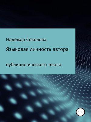 cover image of Языковая личность автора публицистического текста