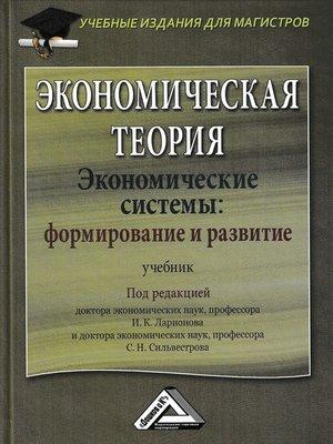 cover image of Экономическая теория. Экономические системы