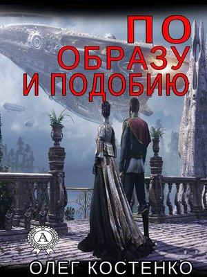 cover image of По образу и подобию