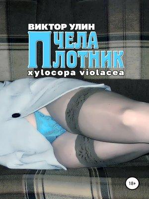 cover image of Пчела-плотник