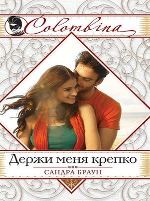 cover image of Держи меня крепко