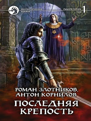 cover image of Последняя крепость. Том 1