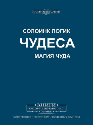 cover image of Чудеса. МагияЧуда