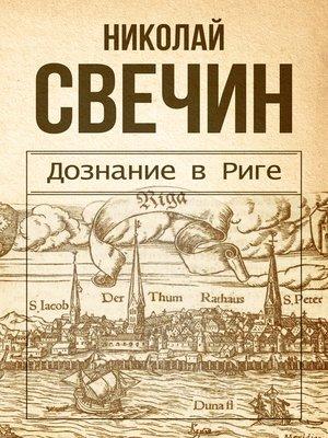 cover image of Дознание в Риге