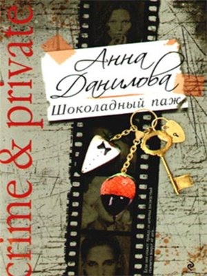 cover image of Шоколадный паж