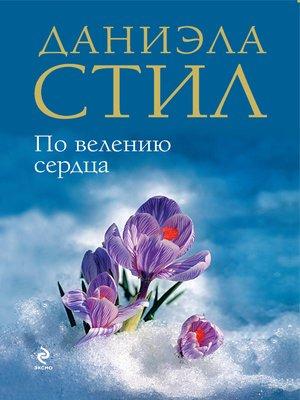 cover image of По велению сердца