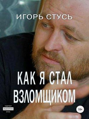 cover image of Как я стал взломщиком