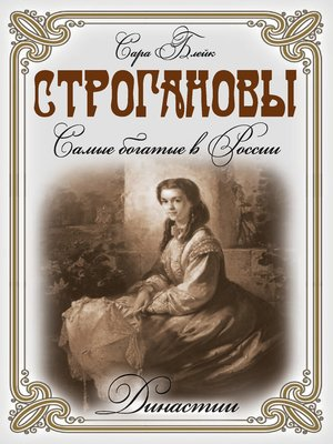 cover image of Строгановы. Самые богатые в России