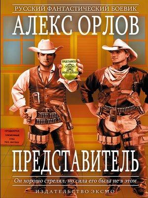 cover image of Представитель
