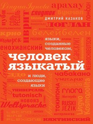 cover image of Человек языкатый