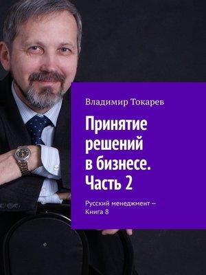cover image of Принятие решений в бизнесе. Часть 2. Русский менеджмент – Книга8
