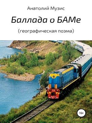 cover image of Баллада о БАМе (географическая поэма)