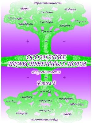 cover image of Учебник развития сознания. Вопросы и ответы. Книга 8. Осознание нравственных норм