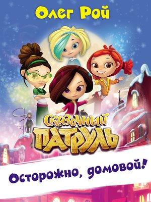 cover image of Осторожно, домовой!