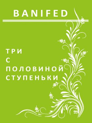 cover image of Три с половиной ступеньки