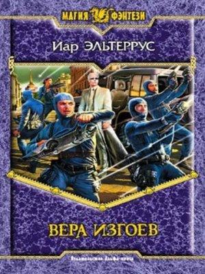 cover image of Вера изгоев