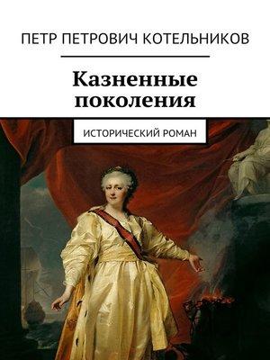 cover image of Казненные поколения. Исторический роман