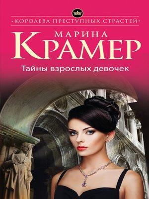cover image of Тайны взрослых девочек