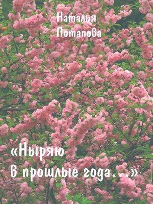 cover image of Ныряю впрошлыегода. Сборник очерков