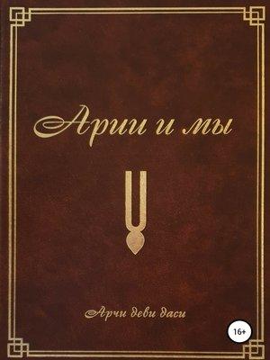 cover image of Арии и мы