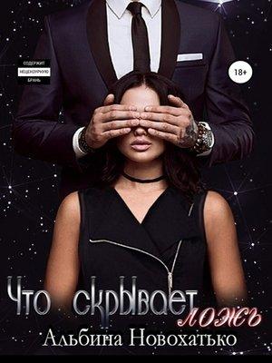 cover image of Что скрывает ложь